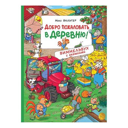 Книга Росмэн Добро пожаловать в деревню Виммельбух с окошками