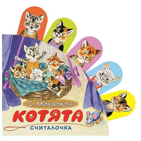 Книга АСТ Котята