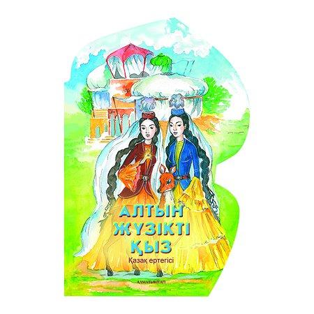 Книга Алматыкiтап Девушка с золотым кольцом