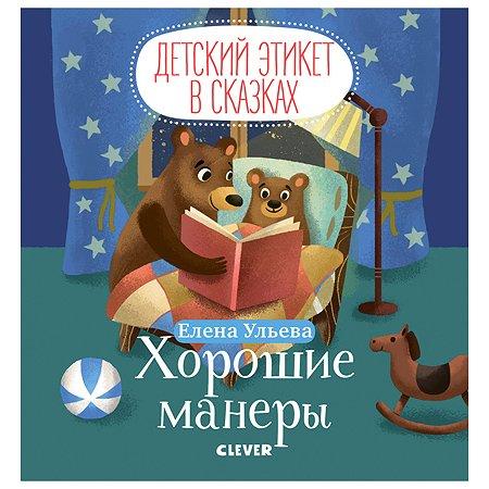 Книга Clever Детский этикет в сказках Хорошие манеры