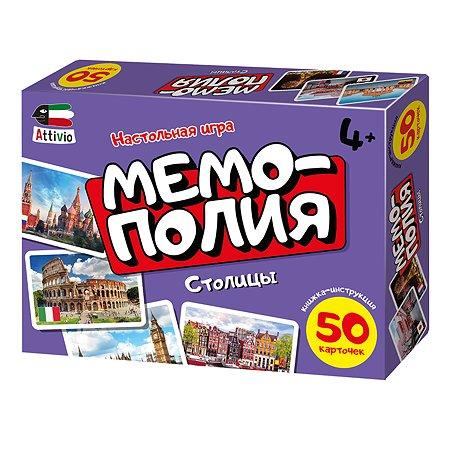 Игра Attivio Мемополия Столицы 02169
