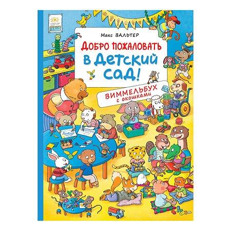 Книга Росмэн Добро пожаловать в детский сад Виммельбух с окошками