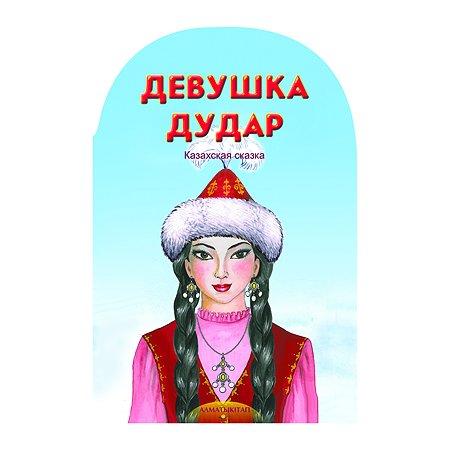 Книга Алматыкiтап А-К Девушка дудар. Казахская сказка