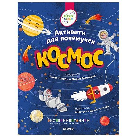 Книга Clever Космос Активити для почемучек Коваль О