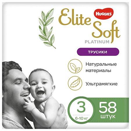 Подгузники-трусики Huggies Elite Soft Platinum 3 6-10кг 58шт