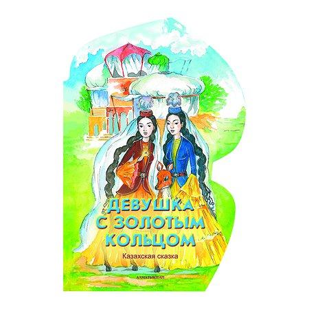 Книга Алматыкiтап А-К Девушка с золотым кольцом. Казахская сказка