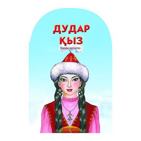 Книга Алматыкiтап Девочка кудряшка