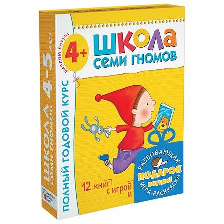 Полный годовой курс Мозаика-Синтез 12 книг ШСГ 4-5 + игра-раскраска в подарок