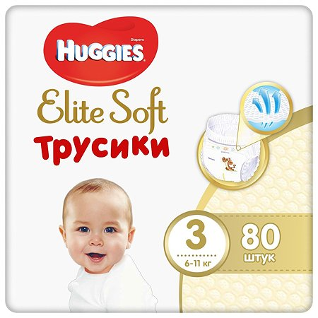 Подгузники-трусики Huggies Elite Soft 3 6-11кг 80шт
