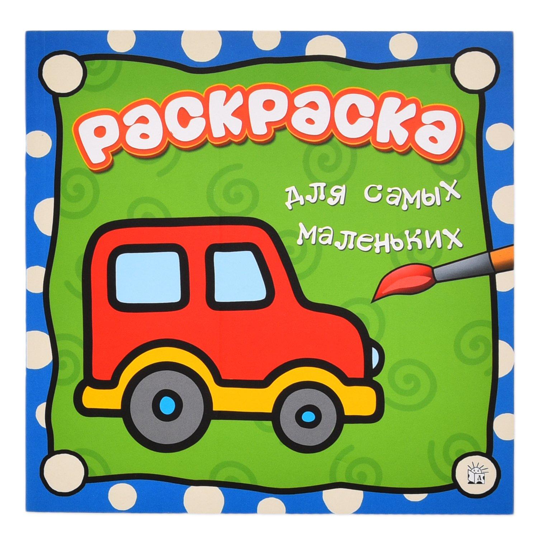 Раскраска для самых маленьких Лабиринт Машина - купить в ...