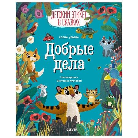 Книга Clever Детский этикет в сказках Добрые дела Ульева Е