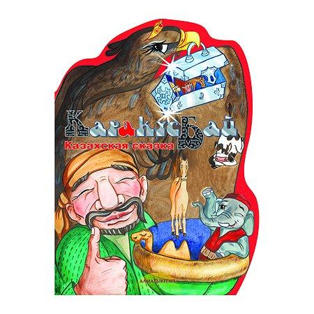 Книга Алматыкiтап А-К Каракусбай. Казахская сказка