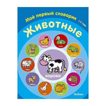 Мой первый словарик Махаон (1-2 года) Животные