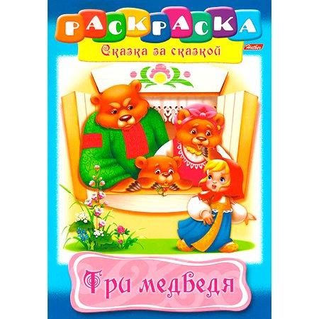 Книжка-раскраска Hatber Сказка за сказкой Три медведя 8л