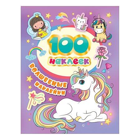 Книга Росмэн 100наклеек Волшебные наклейки