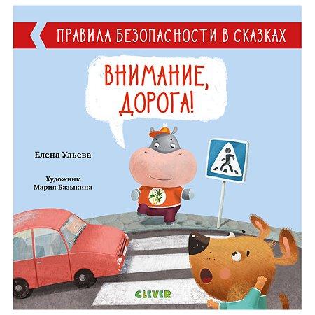 Книга Clever Правила безопасности в сказках Внимание дорога Ульева Е