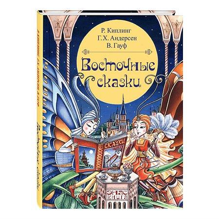 Книга Издательство Энас-книга Восточные сказки