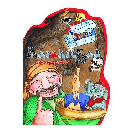 Книга Алматыкiтап Каракусбай