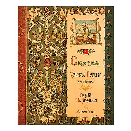 Книга Лабиринт Жили-были книжки Сказка о Золотом Петушке