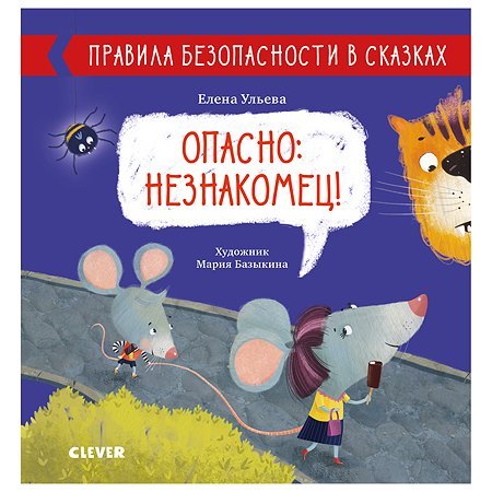 Книга Clever Правила безопасности в сказках Опасно незнакомец Ульева Е