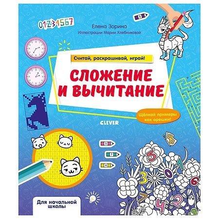 Книга Clever Математическая раскраска Сложение и вычитание Считай раскрашивай играй Зорина Е