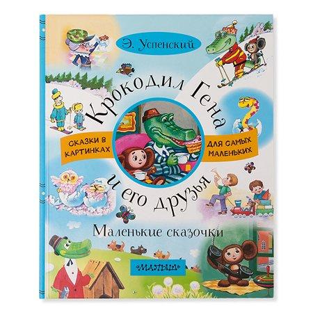 Книга АСТ Крокодил Гена и его друзья. Маленькие сказочки