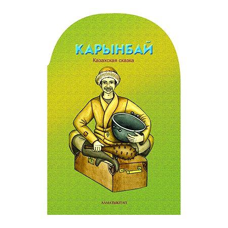 Книга Алматыкiтап А-К Карынбай. Казахская сказка