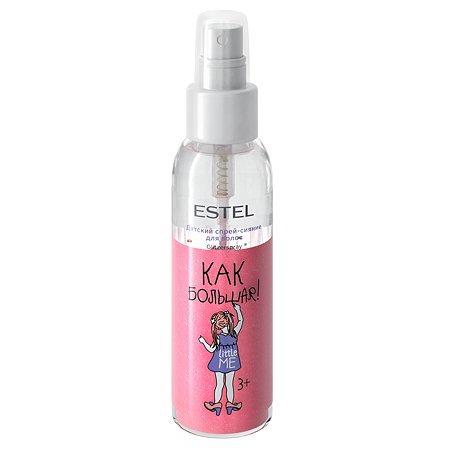 Спрей-сияние Estel Professional Little me Для блеска волос Детский 100 мл LM.S.G.100