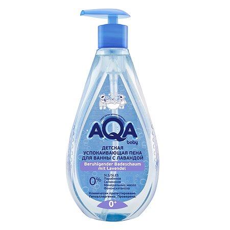 Пена для ванны AQA baby успокаивающая с лавандой 400мл