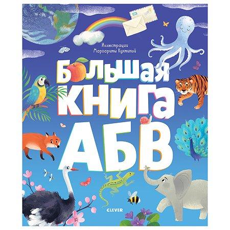 Книга Clever Первые книжки малыша Большая книга АБВ Кошечкина Е