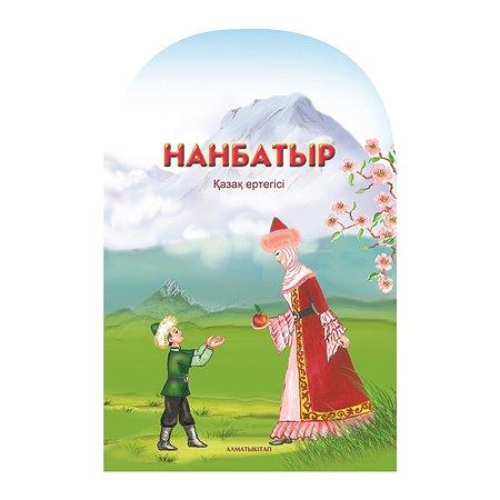 Книга Алматыкiтап Нан-батыр Казахская сказка