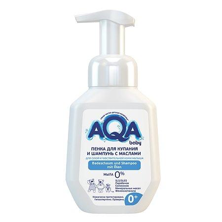 Пенка-шампунь для купания AQA baby для сухой и чувствительной кожи малыша 250мл