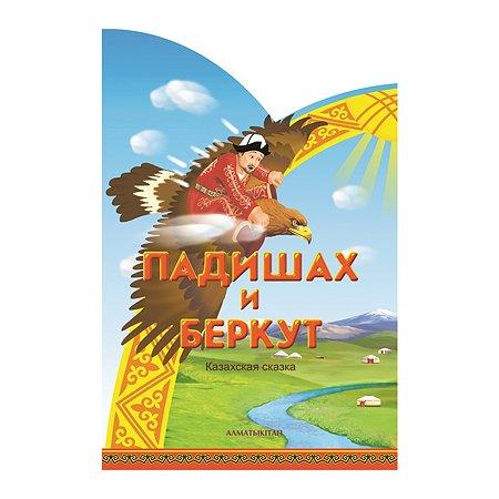 Книга Алматыкiтап Падишах и Беркут Казахская сказка