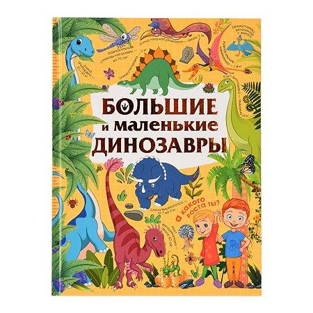 Книга АСТ Большие и маленькие динозавры