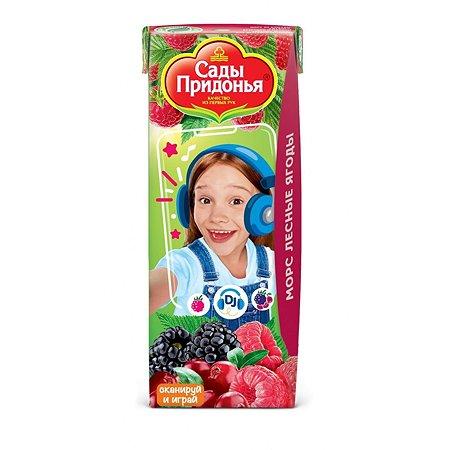 Морс Сады Придонья Лесные ягоды 0.2л с 8месяцев