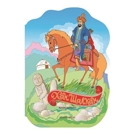 Книга Алматыкiтап Хан Шалкан Казахская сказка