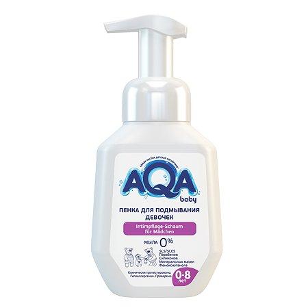 Пенка для подмывания AQA baby для девочек 250мл