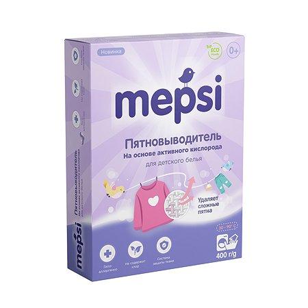 Пятновыводитель Mepsi 400г 0508