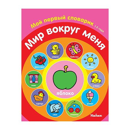 Мой первый словарик Махаон (1-2 года) Мир вокруг меня.