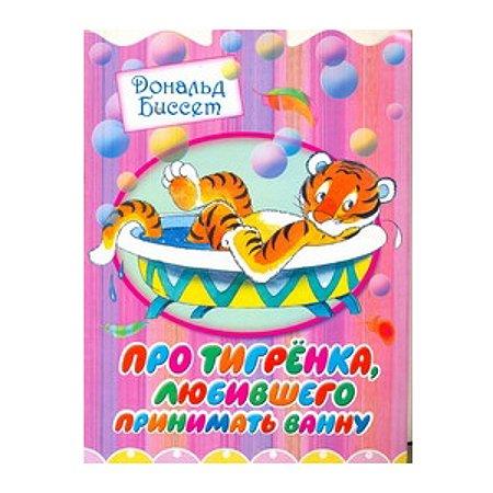 Книга АСТ Про тигренка любившего принимать ванну