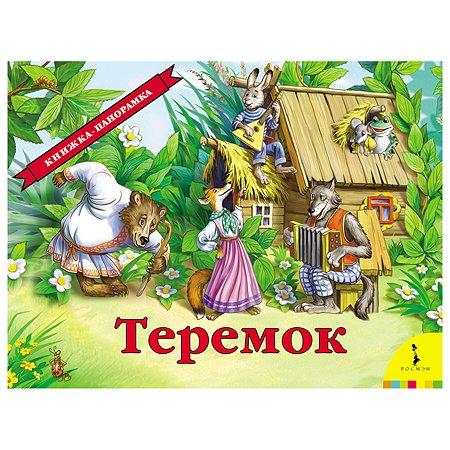 Книга Росмэн Теремок(панорамка)