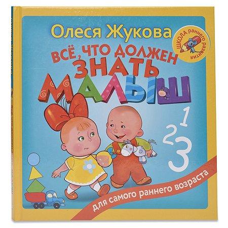 Книга АСТ Всё что должен знать малыш