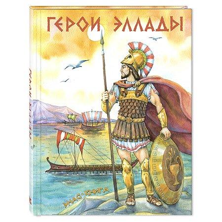 Книга Издательство Энас-книга Герои Эллады