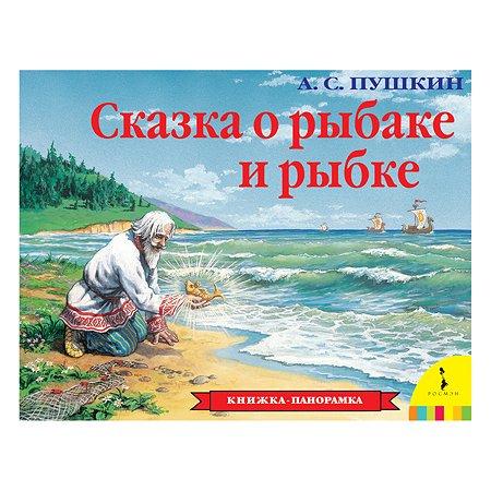 Книга Росмэн Сказка о рыбаке и рыбке панорамка