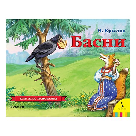Книга Росмэн Крылов И Басни панорамка