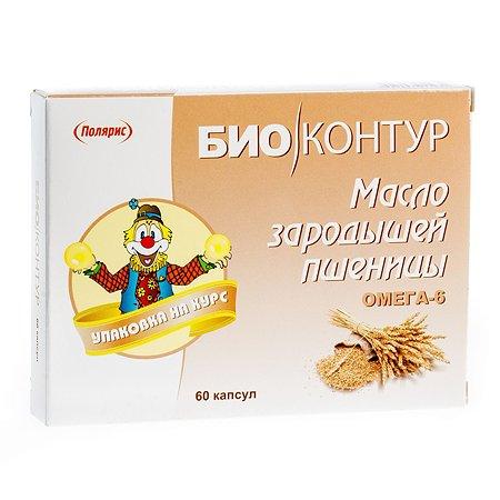 Масло Биоконтур зародышей пшеницы 330мг 60капсул
