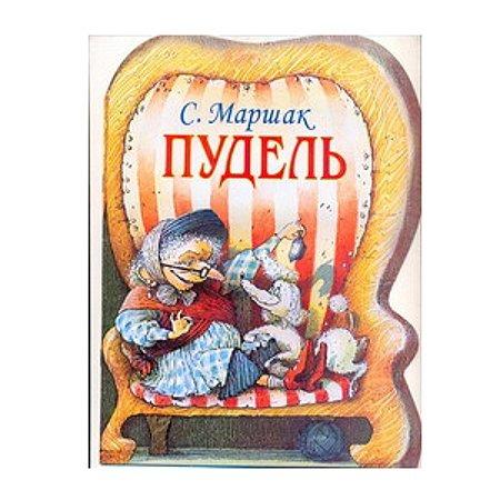 Книга АСТ Пудель