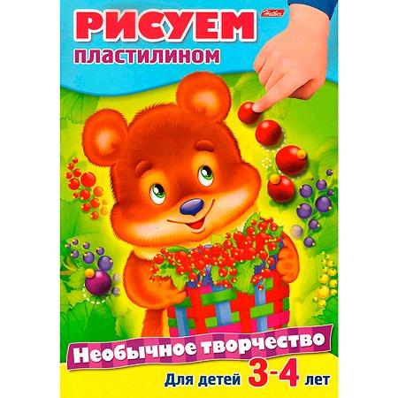 Книжка-раскраска Hatber Необычное творчество Рисуем пластилином 8л