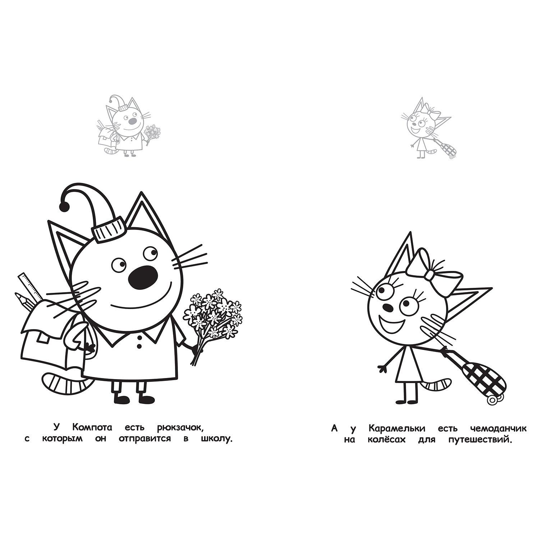 раскраска эгмонт три кота наклей и раскрась для самых маленьких