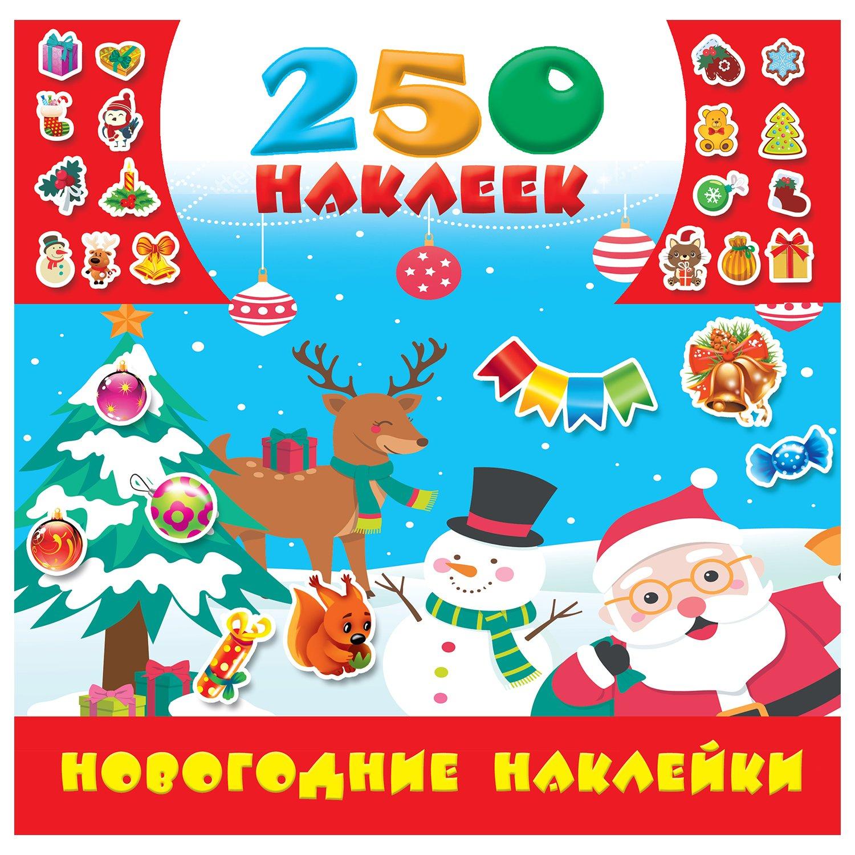Книга АСТ Новогодние наклейки 250 шт